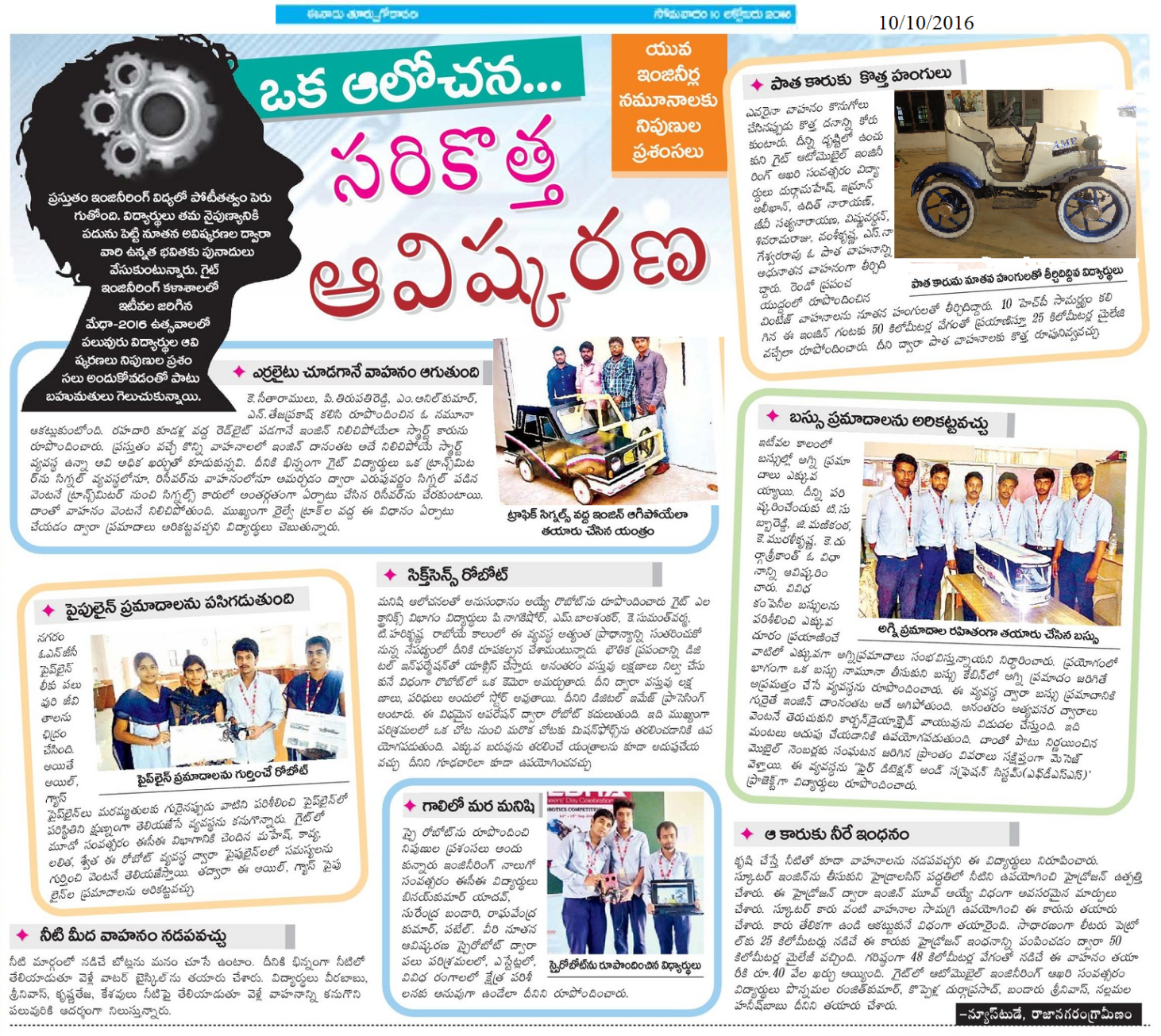 GIET - Engineering Colleges With Best Placements In Andhra